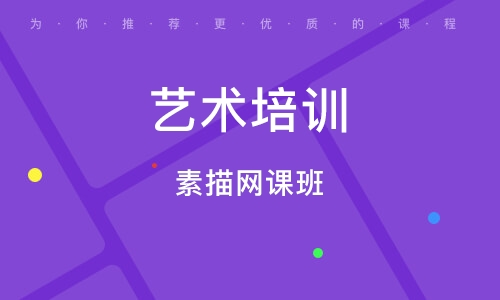 武漢藝術培訓機構