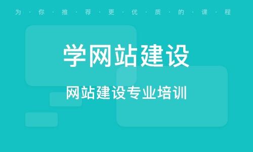 南京學網站建設