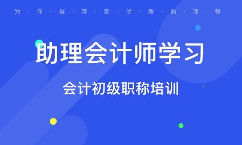 深圳助理會計師學習