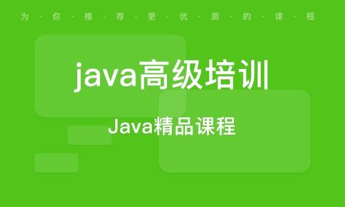 Java精品課程