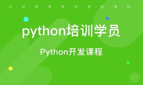 Python開發課程