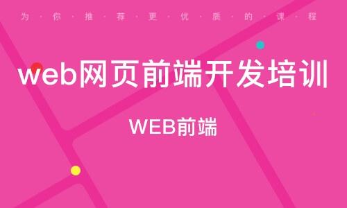 WEB前端