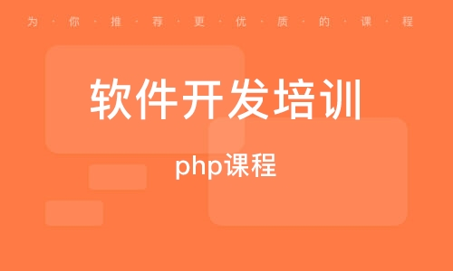 php課程