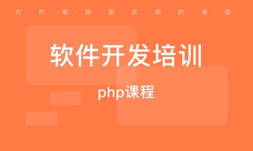 广州软件开辟培训机构
