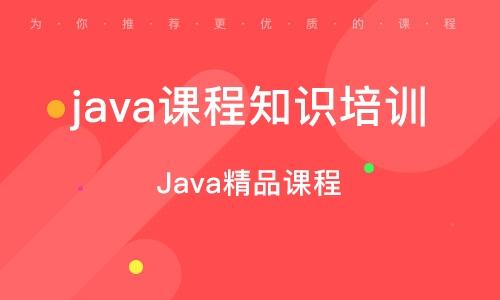 Java精品课程