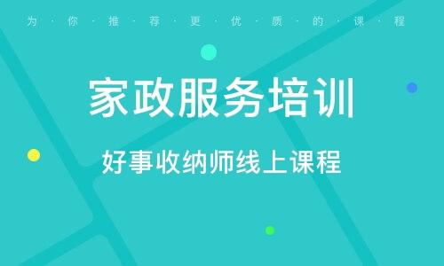 上海好事收納師線上課程