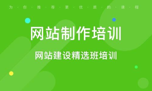 南京网站制造培训黉舍