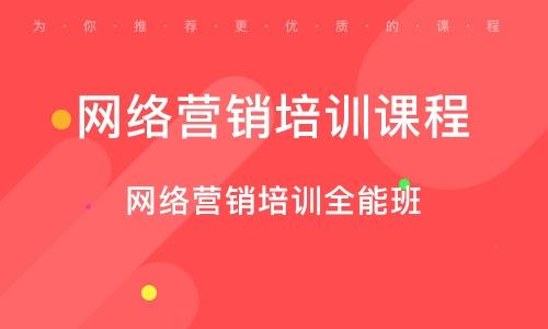 南京網絡營銷培訓班課程
