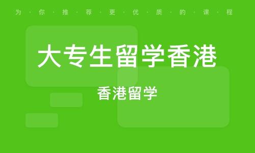 汕頭香港留學
