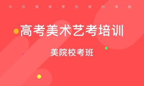 武漢高考美術藝考培訓