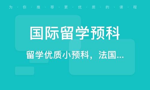 武汉国际留学预科