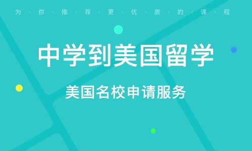 天津中学到美国留学
