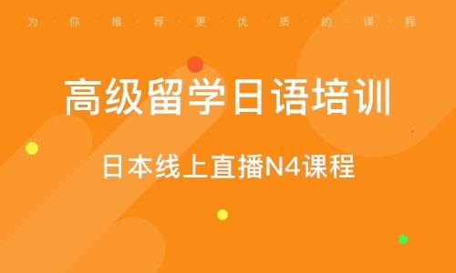 重慶高級留學日語培訓班
