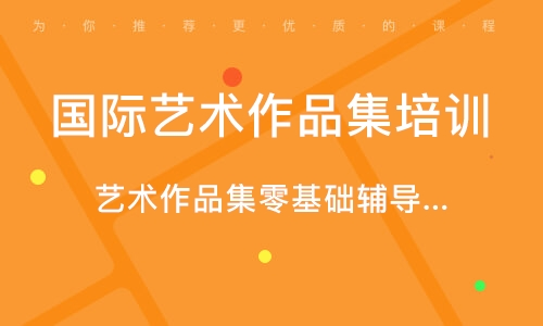 天津国际艺术作品集培训