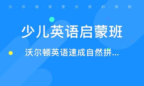 深圳少兒英語啟蒙班