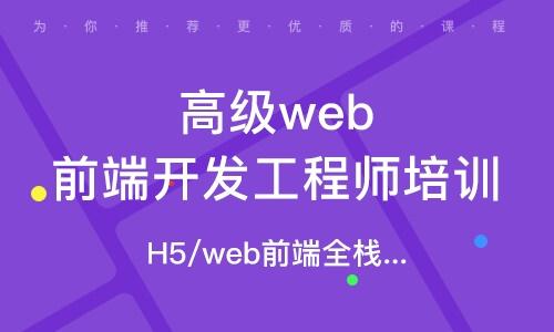 南京高級web前端開發工程師培訓