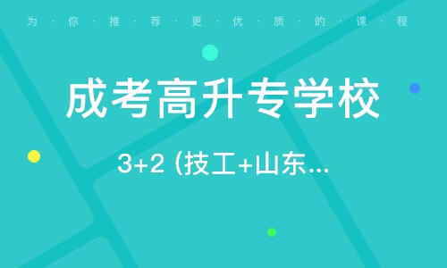 3+2(技工+山東財經大學成教???