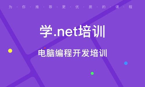 南京學.net培訓學校