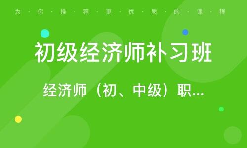 上海初級經濟師補習班