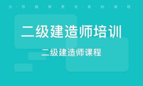 鄭州二級建造師培訓課程