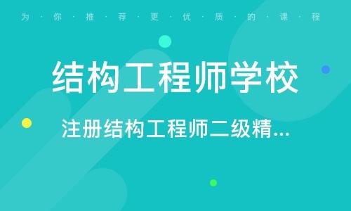 杭州结构工程师学校