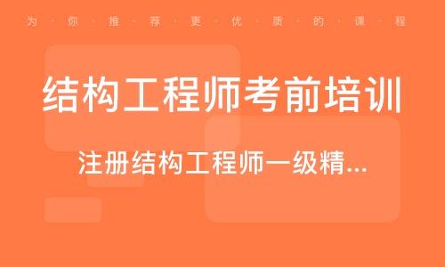 杭州结构工程师考前培训班