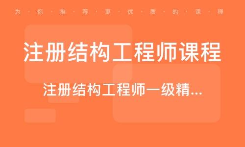 杭州注册结构工程师课程