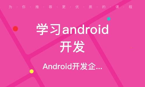 Android開發企業直通課