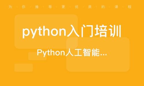北京python入门培训