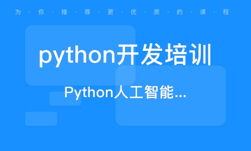 深圳Python人工智能課程