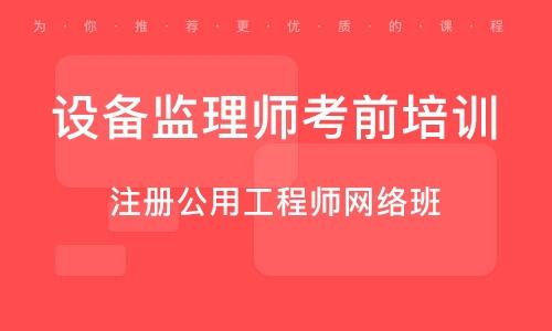 杭州设备监理师考前培训