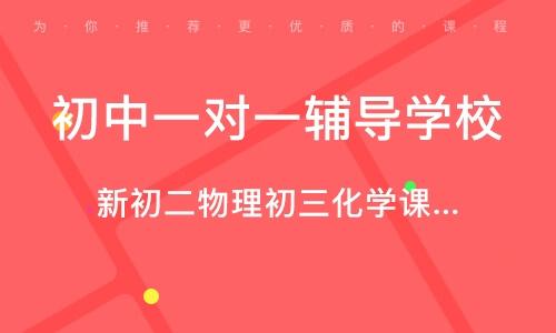 重慶初中一對一輔導學校