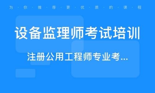 杭州设备监理师考试培训机构