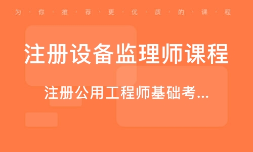 杭州注册设备监理师课程
