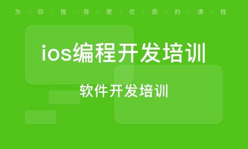 南京ios編程開發培訓