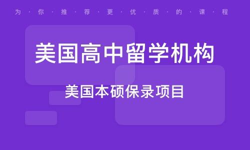 深圳美国高中留学机构