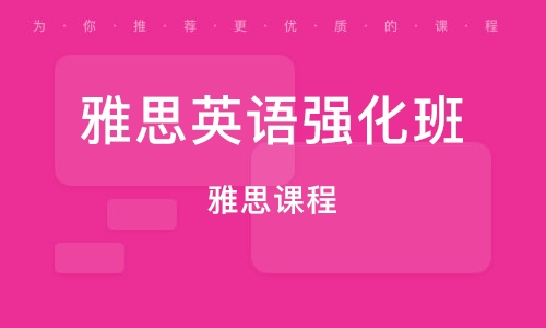 深圳雅思英語強化班