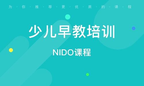 NIDO課程