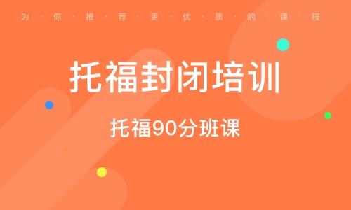 北京托福封閉培訓