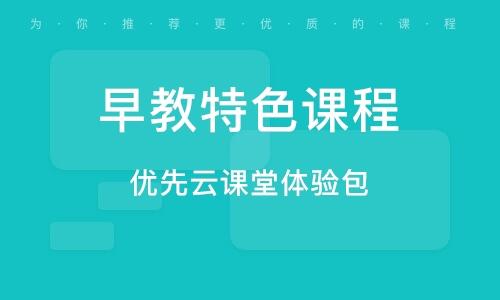 北京早教特色課程