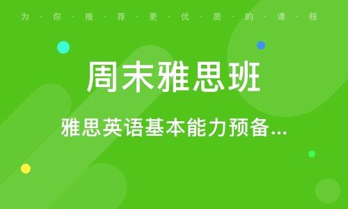 深圳周末雅思班