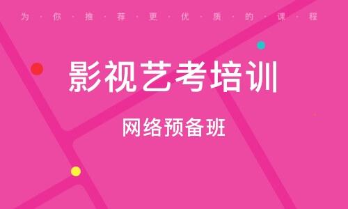 北京影視藝考培訓班