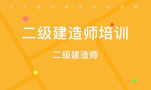 石家庄二级建造师培训课程