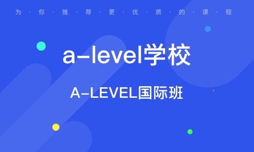 A-LEVEL國際班