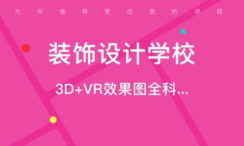 南京裝飾設計學校