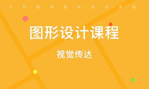 重慶圖形設計課程