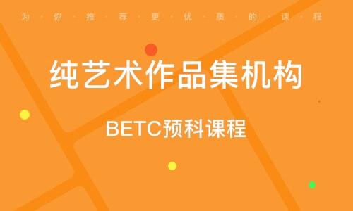 BETC预科课程