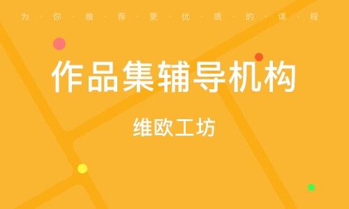 北京作品集指导机构