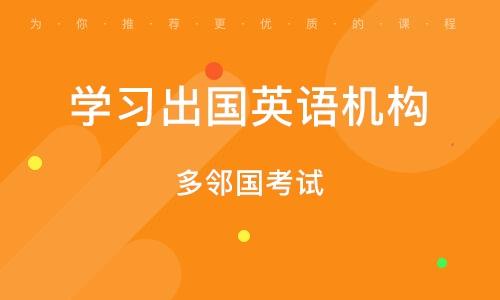 西安學習出國英語機構