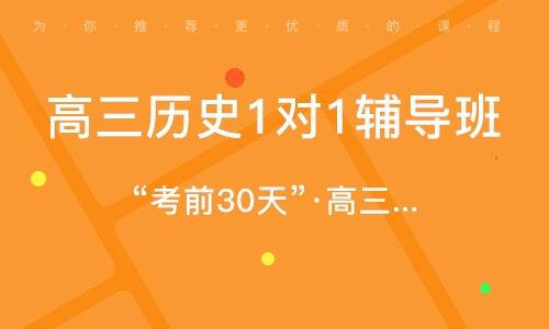 """""""考前30天""""·高三精準護航班"""